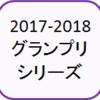 2017/2018GPシリーズ全日程&大会ごと出場スケーター一覧